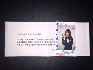 Nishino Nanase autograph