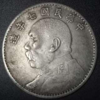 "China 'Fat Man"" 7th Year One Yuan Silver Coin"