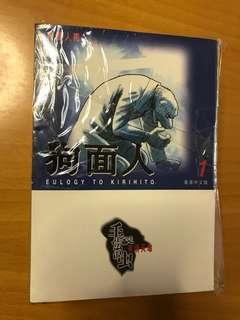 狗面人 - 手塚治虫 (1-4全套)
