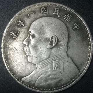 Republic of China Yuan Shih-Kai 8th Year 1918 One Yuan Silver Coin