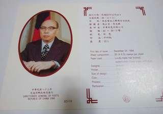 🚚 嚴前總統逝世週年紀念郵票