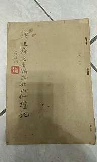 🚚 民國十七年譚延闓臨麻姑山仙壇記
