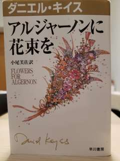 山下智久主演電視劇原著 日語小説《獻給阿爾吉儂的花束》Flowers for Algernon