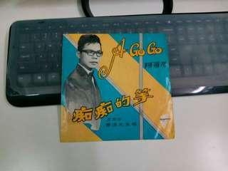Vintage Vinyl Record 黄清元 Chinese