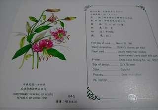 🚚 花卉郵票-球根花