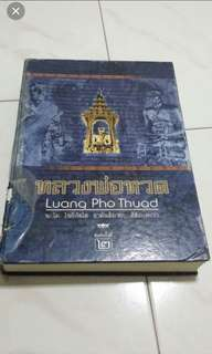 Phra LP THUAD Book First Edition (Used)price neg