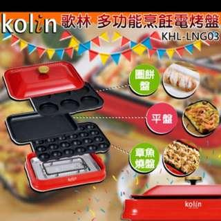 歌林多功能電烤盤