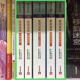 哈利波特 小說共5本 [鳳凰會的密令 上.下冊][混血王子的背叛][死神的聖物 上.下冊]