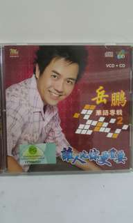 Cd+vcd chinese 岳鹏