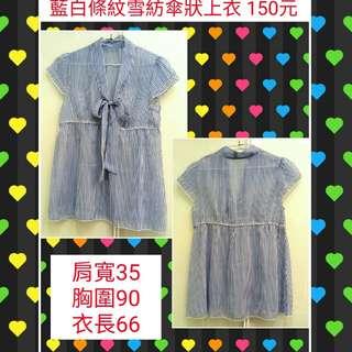 🚚 藍白條紋雪紡傘狀上衣 150元