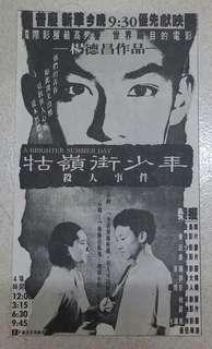 分享電影報紙廣告<牯嶺街少年殺人事件>