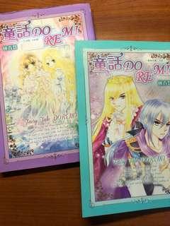 Chinese manga 童話Do Re Mi