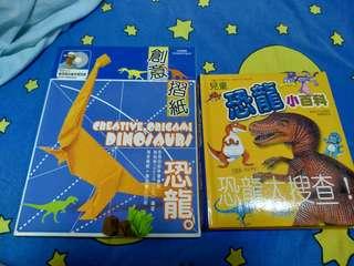 兒童恐龍小百科、恐龍摺紙連教學VCD