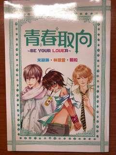 Chinese manga BL
