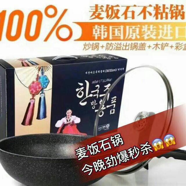 2x Maifan Marble Wheat Stone Korea Cooking Wok Pan Pot(Buy1Free1)