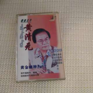 Cassette 黄清元