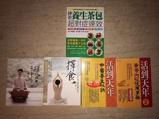 中医/保健书籍 Chinese Health/TCM Books