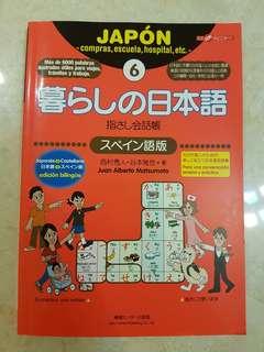 西班牙日文書 二手