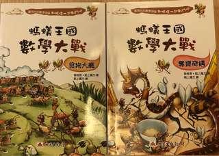 螞蟻王國數學大戰