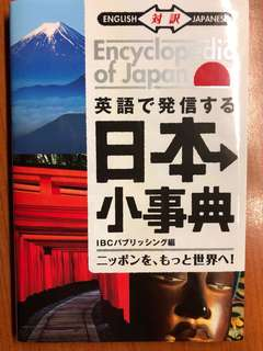 Encyclopaedia of Japan