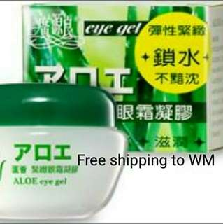 廣源良ALOE EYE GEL 40ml