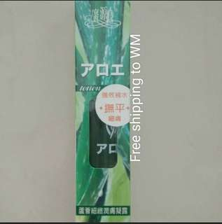 廣源良ALOE LOTION 140ml