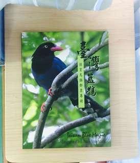 🚚 台灣藍鵲圖鑑書
