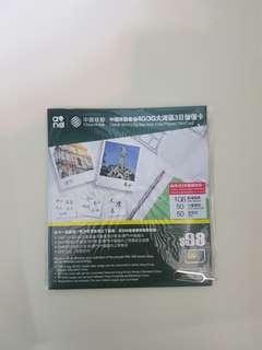 中國移動香港4G/3G大灣區3日儲值卡