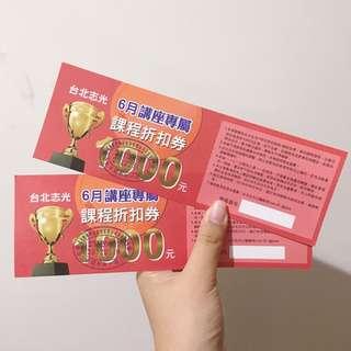 🚚 台北志光 課程折扣券 1000元