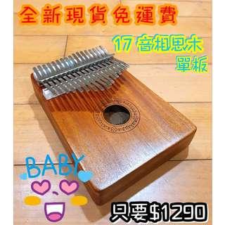 🚚 全新現貨免運費 17音 拇指琴 卡林巴琴 Kalimba 手指鋼琴 奧福樂器 相思木單板 姆指琴 實品拍攝