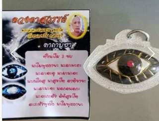 LP Somchai Third Eye Amulet (For Six Sense & Wealth) left one only!
