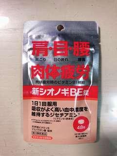 日本肉體疲勞補給藥丸48粒裝