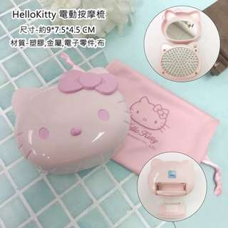 🚚 ❤️ 免運優惠中 小可愛 日本進口 HELLO KITTY 電動按摩梳 可愛 軟妹 時尚 粉系 附粉紅kitty收納袋