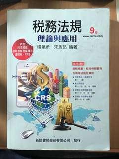 稅務法規 理論與應用 楊葉承 9版