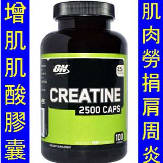 **大特價** Optimum Nutrition Creatine 肌酸膠囊 (1250mg 100粒)