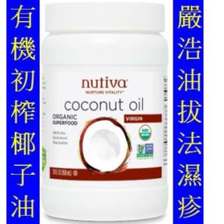 ***大特價***Nutiva Organic Extra Virgin Coconut Oil (29oz) 有機初榨椰子油