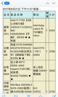 🚚 [超高級電競主機]搭配i7-7700處理器/1050ti 另贈HyperX電競滑鼠+華碩螢幕