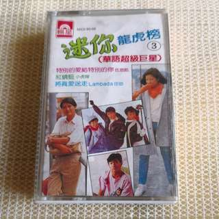 Cassette 迷你龙虎搒
