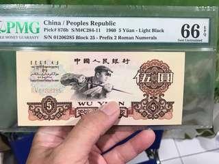 China 1960 5 Yuan UNC banknote