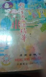 啟思中國語文