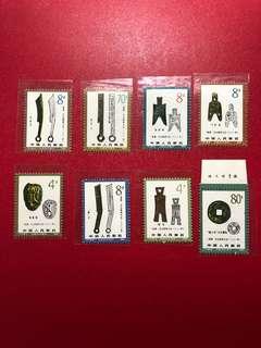 中國郵票T71-古代錢幣(第二組)郵票一套