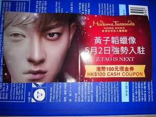 香港杜莎夫人蠟像館100元現金卷