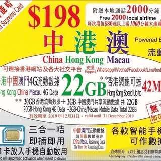 中港澳電話卡上網卡儲值咭流動數據香港20 GB及2⃣️GB內地及澳門上網2000分鐘本地通話黃卡的 22GB 中港澳數據,是由 20GB 香港數據,加 2GB 中國澳門共用數據組成 Whatsapp 5932-5599