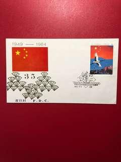 中國郵票J105-中華人民共和國成立35周年首日封