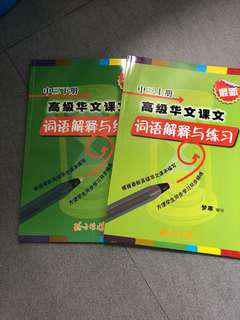 🚚 Brand new Chinese Assessment Books (Secondary 3)