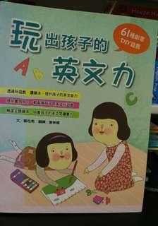 《玩出孩子的英文力》