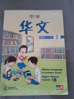 Sec 1 Higher Chinese Textbook