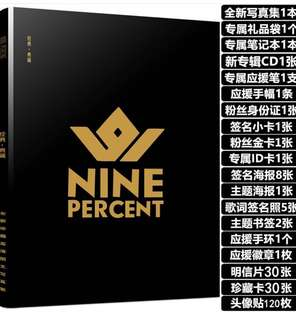 Nine percent album