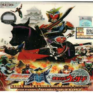 Kamen Rider X Kamen Rider Gaim Wizard The Fateful Sengoku Movie Battle DVD