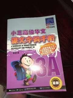 🚚 Chinese Books - 课文字词手册3A